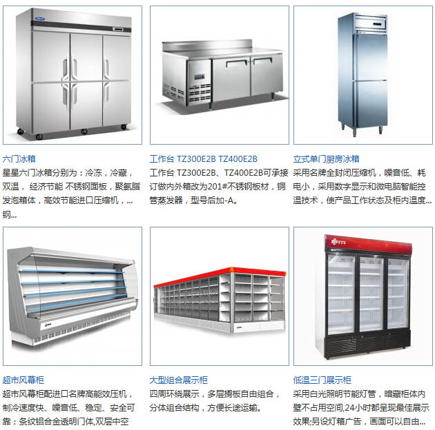 products-REFRIGERATOR01