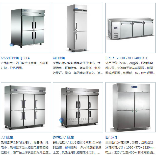 products-REFRIGERATOR02