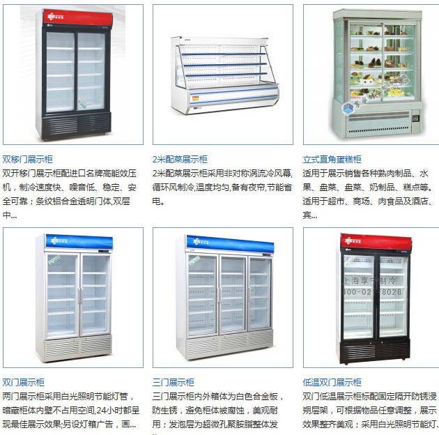 products-REFRIGERATOR03