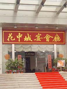 samples-huazhongcheng