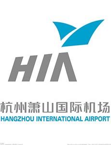 工程案例-杭州萧山国际机场