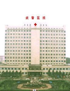 工程案例-武警浙江总队杭州医院