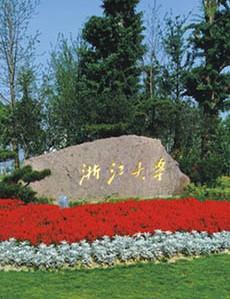 工程案例-浙江大学