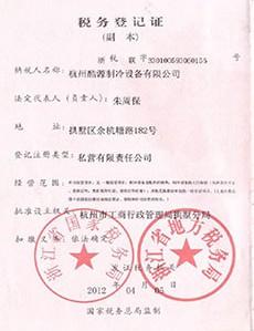 证照与资质-税务登记证