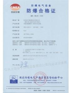 证照与资质-防爆合格证