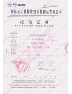 证照与资质-校准证书