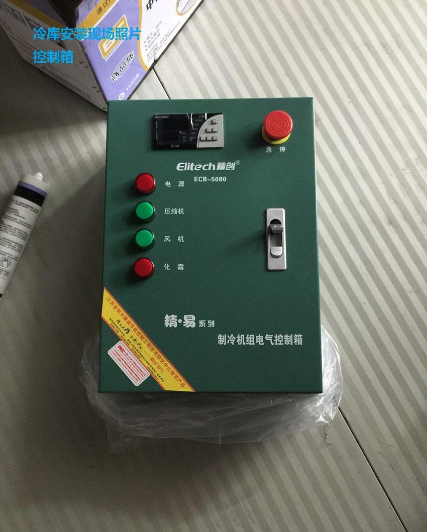 冷库控制器